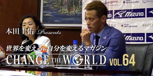 本田圭佑 日本代表 W杯 ガーナ代表 ムンタリ 国連