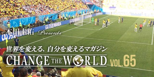 本田圭佑 日本代表 W杯 メルマガ ムンタリ
