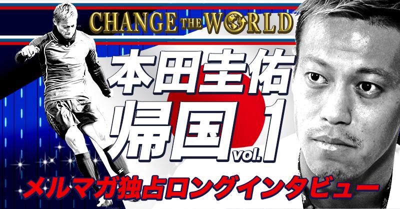 本田圭佑 日本代表 ロシアW杯 帰国