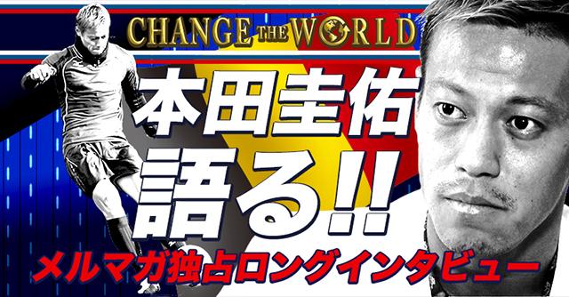 本田圭佑 日本代表 ロシアW杯 ベルギー