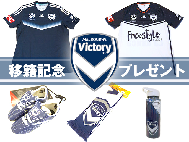 本田圭佑 メルボルン・ビクトリーFC 移籍記念プレゼント