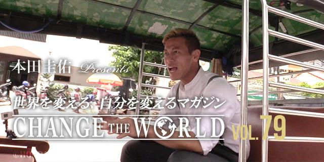 カンボジア代表 監督 本田圭佑 動画