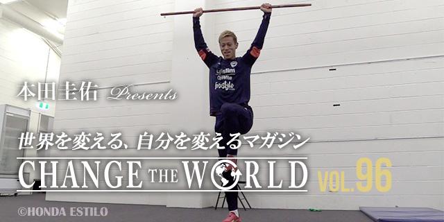 本田圭佑 メルボルン トレーニング