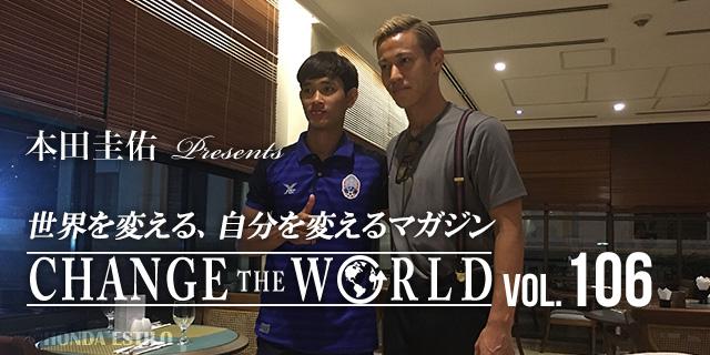 本田圭佑監督 カンボジア 密着 インタビュー