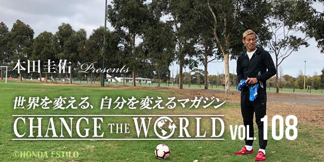 本田圭佑 アシスト ゴール インタビュー オーストラリア メルボルン