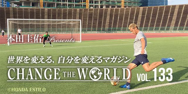 W杯 ワールドカップ 予選 本田圭佑監督