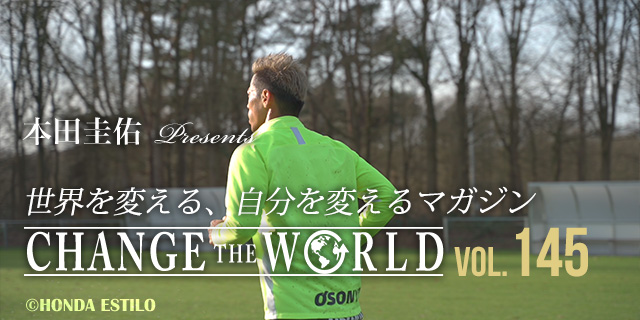 CHANGE THE WORLD vol.145