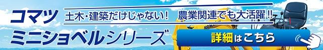 コマツミニショベルシリーズ(PC)