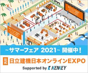 日立建機日本オンラインEXPO