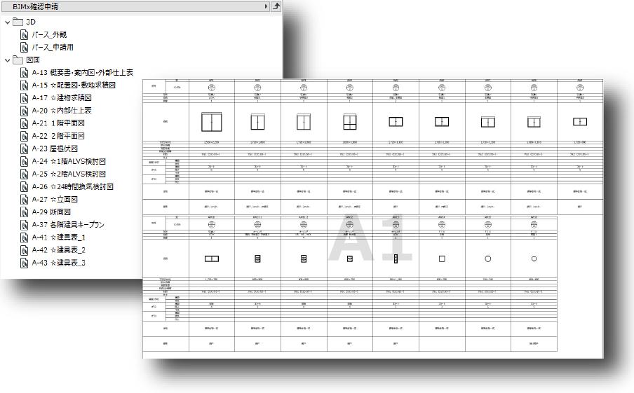 実際に提出された図面リストと同じ方法で作成された図面リスト