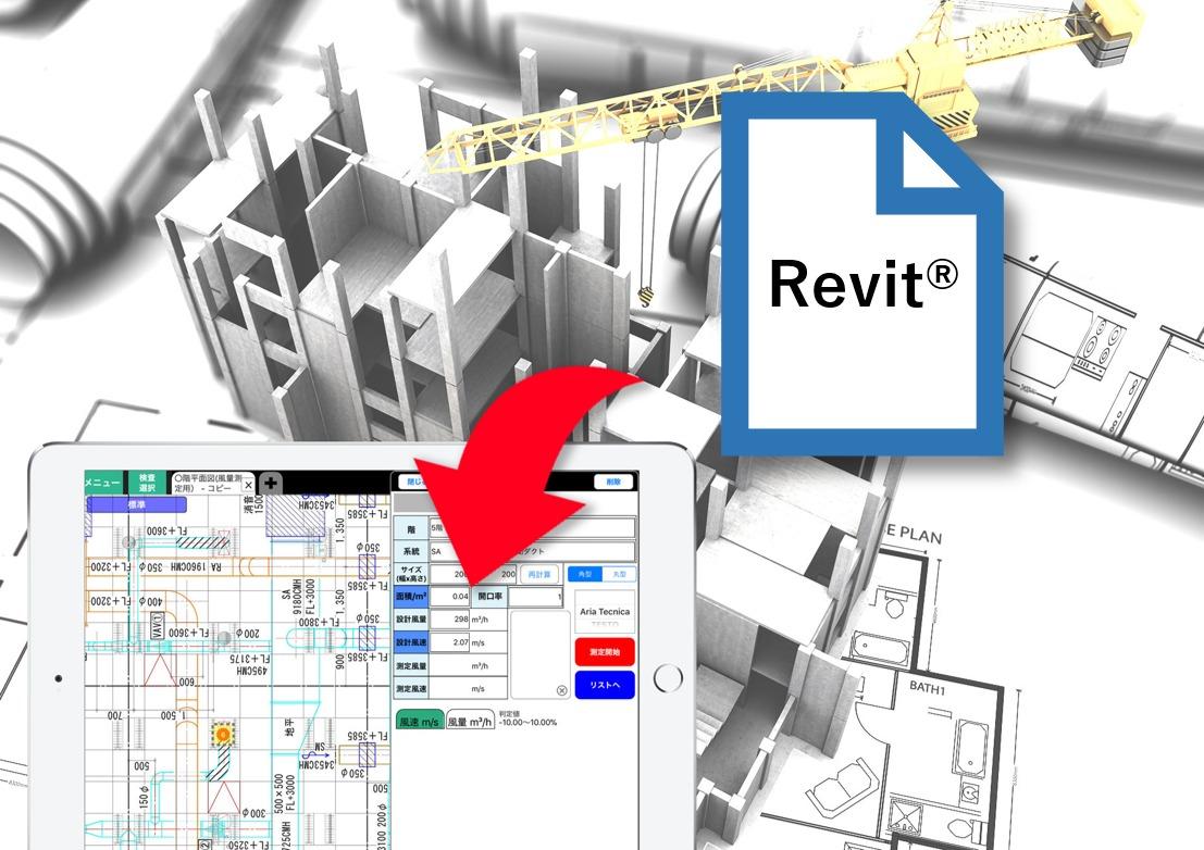 RevitのデータをSpiderPlusに読み込んで活用するイメージ