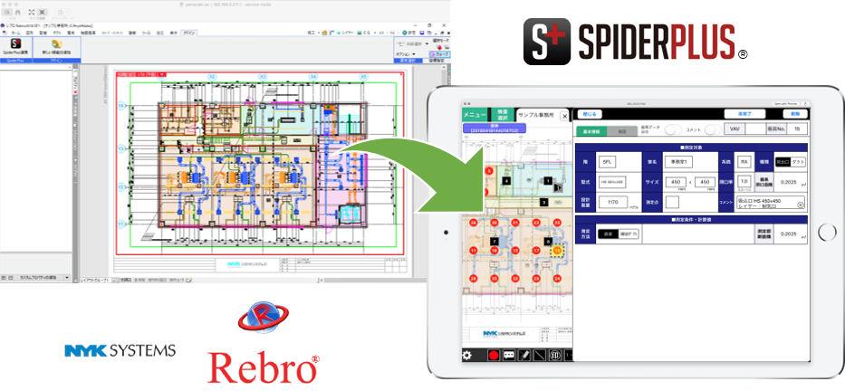 設備用BIMソフト「Rebro」から風量検査用データを現場用iPadアプリ「SpiderPlus」に取り込むイメージ