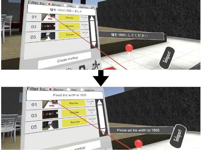 翻訳機能の例。音声メモによる指示を日本語から英語に変換することができる