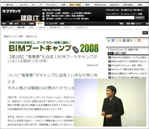 """「BIMブートキャンプ2008」のウェブサイトと、連載の第7回に""""タカトリ参謀""""として登場した高取氏"""