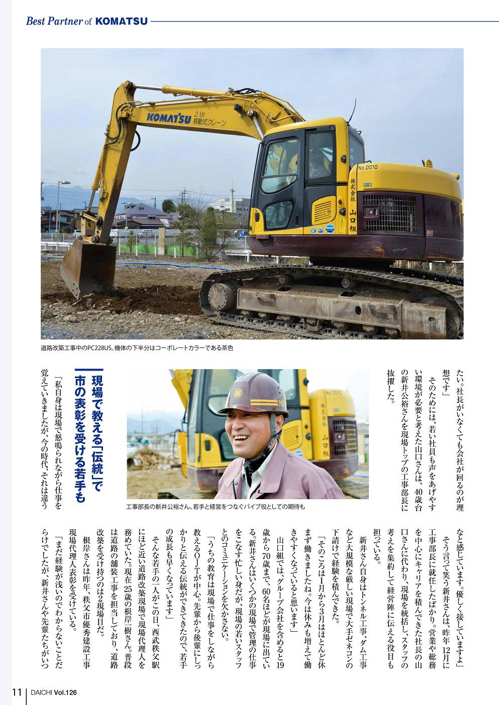 コマツ季刊誌「大地」126号