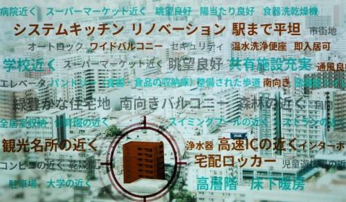 不動産物件の情報をAIによってキーワード分析する