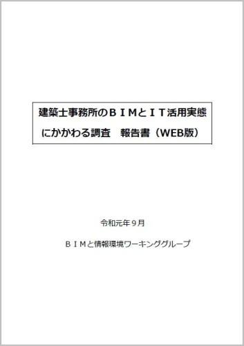 建築士事務所のBIMとIT活用実態にかかわる調査 報告書(WEB版」)の表紙(以下の資料:日事連)
