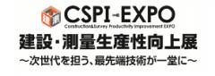 CSPI-EXPO「第 3 回建設・測量生産性向上展」出展のお知らせ