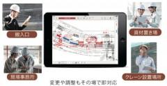 使うほど時短に!iPadアプリ「eYACHO」に電子小黒板・協力会社連携の新機能
