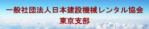 一般社団法人 日本建設機械レンタル協会 東京支部