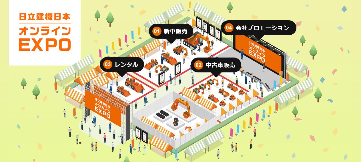 日立建機日本オンラインEXPOトップページのイメージ