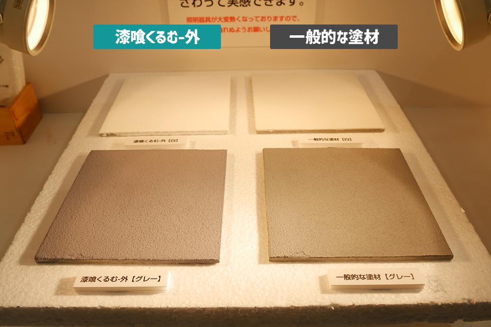 漆喰くるむ-外-と一般的な塗材