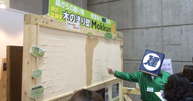 東京建材展のヤマガタヤ産業さんのブースの写真