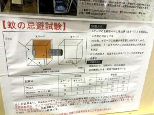 Mokkunを使った部屋に蚊が寄り付かない実験の写真