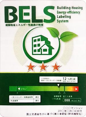住宅版BELS