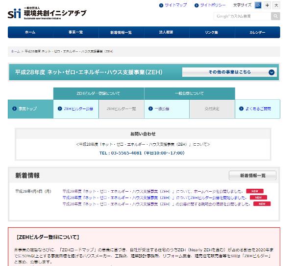 zeh28説明会のホームページ画像