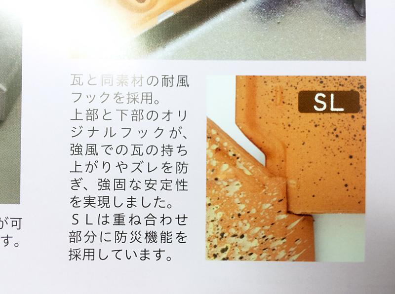 SL 耐風