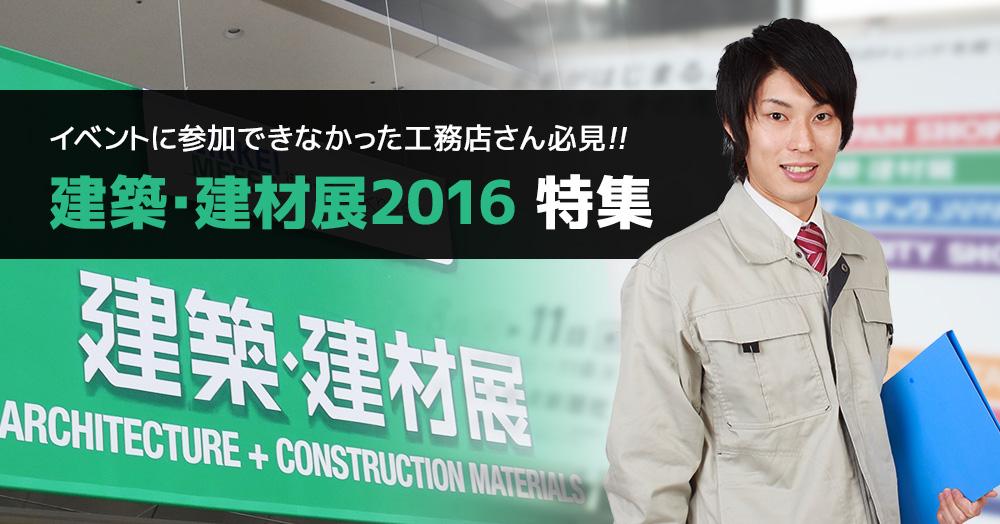 建築・建材展 2016 特集