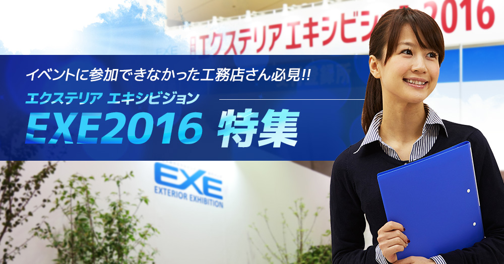 エクステリア エキシビジョン EXE 2016 特集