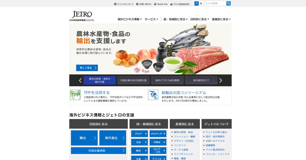 ジェトロのページ