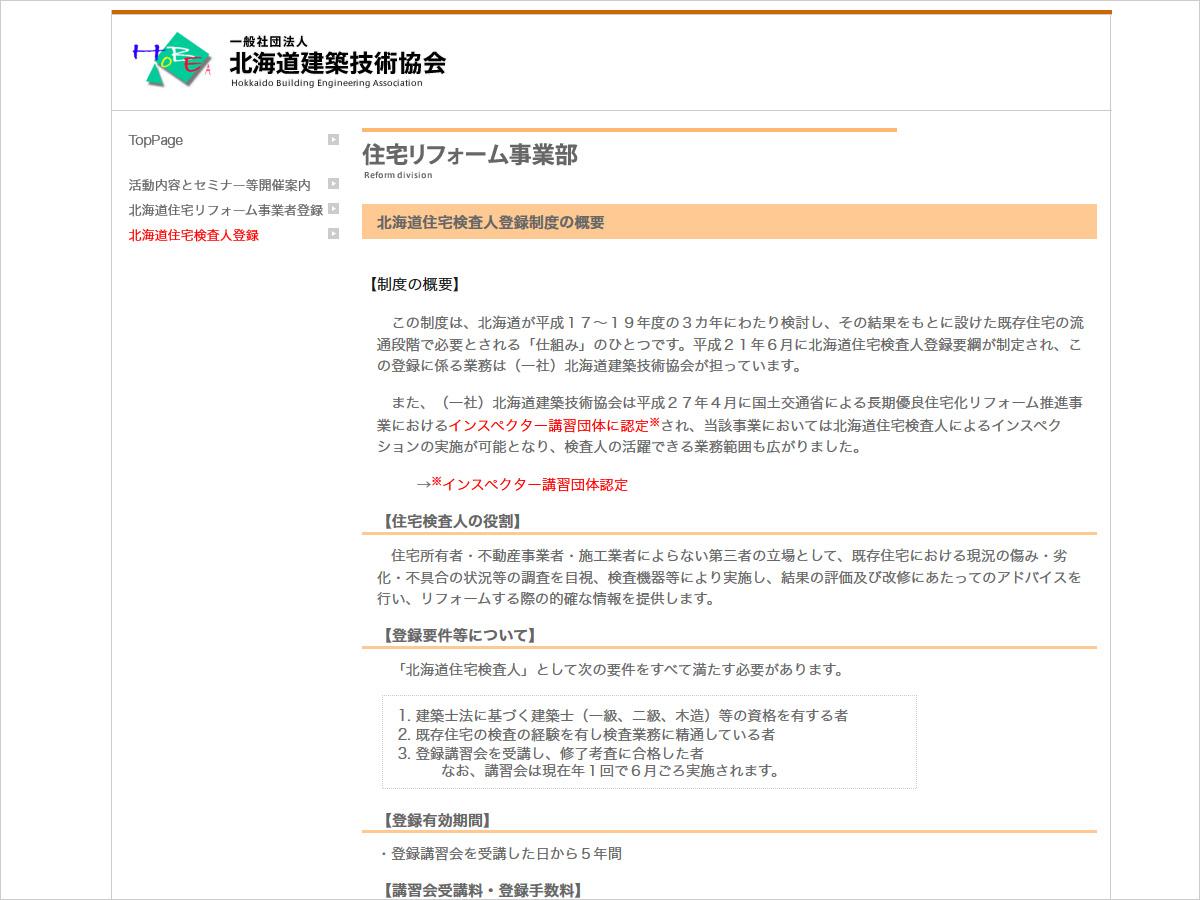 北海道住宅検査人