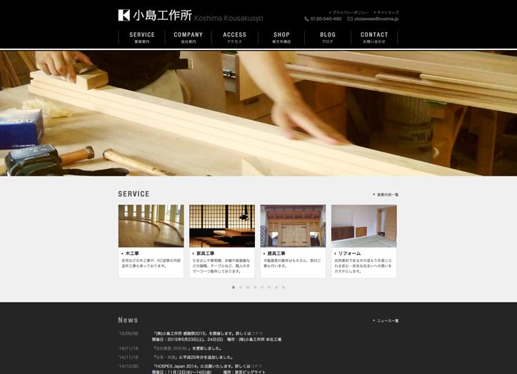 小島工作所|九州・長崎県の木工所