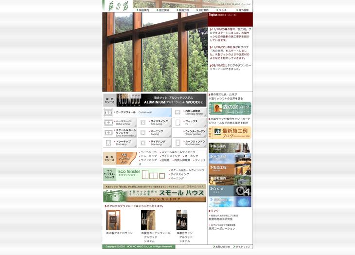 木製サッシ・複合サッシ製造販売は、森の窓株式会社