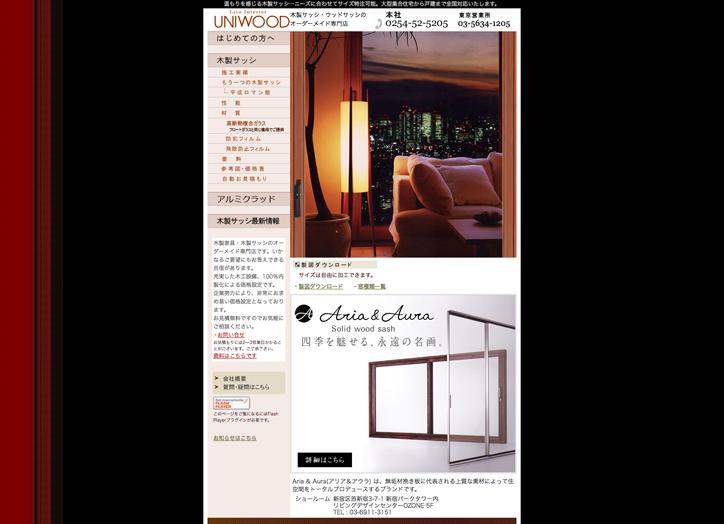 木製サッシ、オーダー家具のユニウッド株式会社