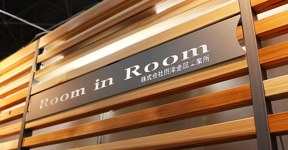 Room in Room : 摂津金属工業所