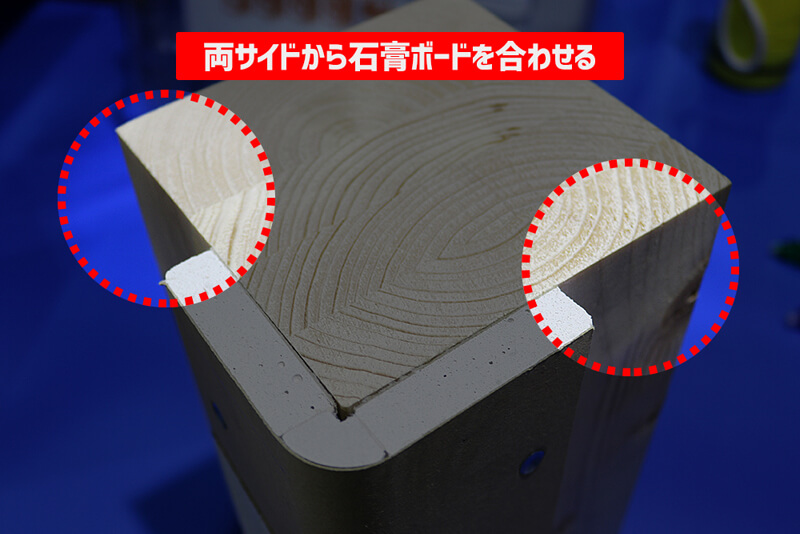 コーナーボード:両サイドから石膏ボードを合わせる
