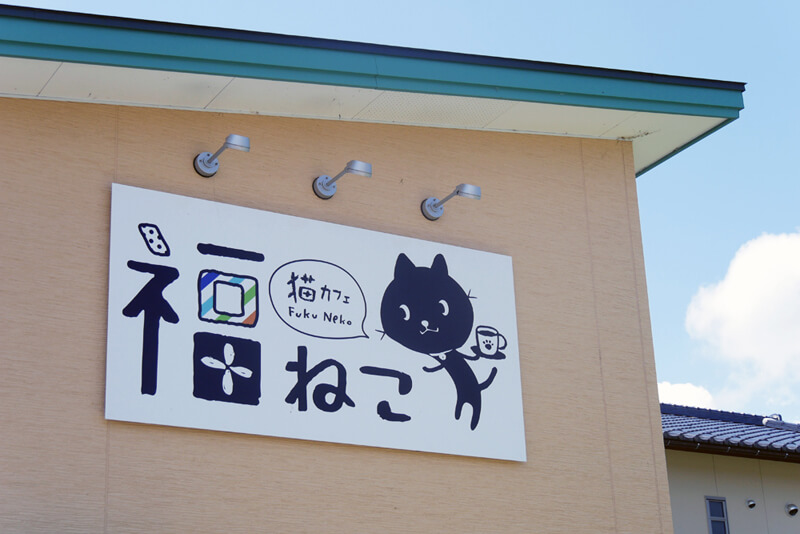猫カフェ外観