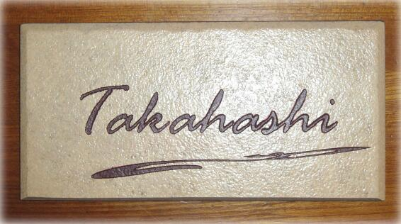オリジナルアートタイルの表札