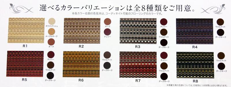 リラクゼーション畳のカラー