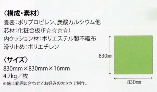 リラクゼーション畳のサイズ