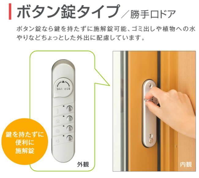勝手口ドアのボタン錠タイプ