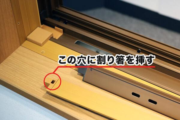 割り箸を挿す穴