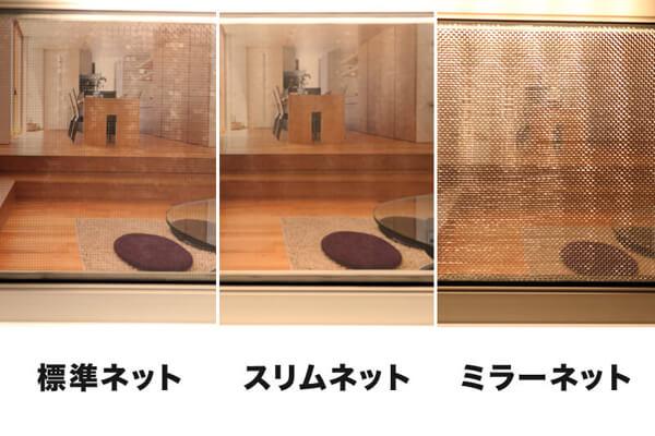 室内の見え方比較