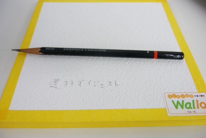 鉛筆で落書き