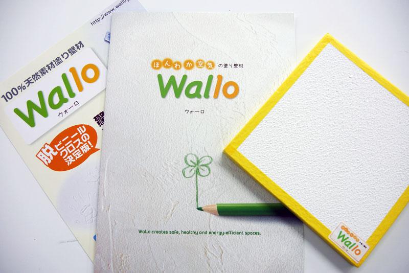 ウォーロのパンフレットとサンプル