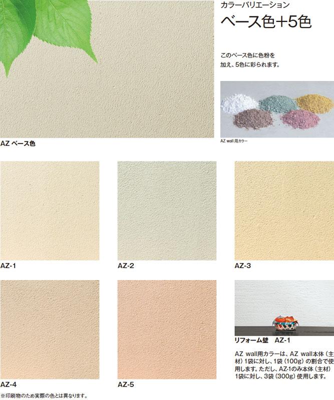 カラー6種類